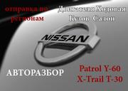 автозапчасти Nissan Patrol Y60 - Safari